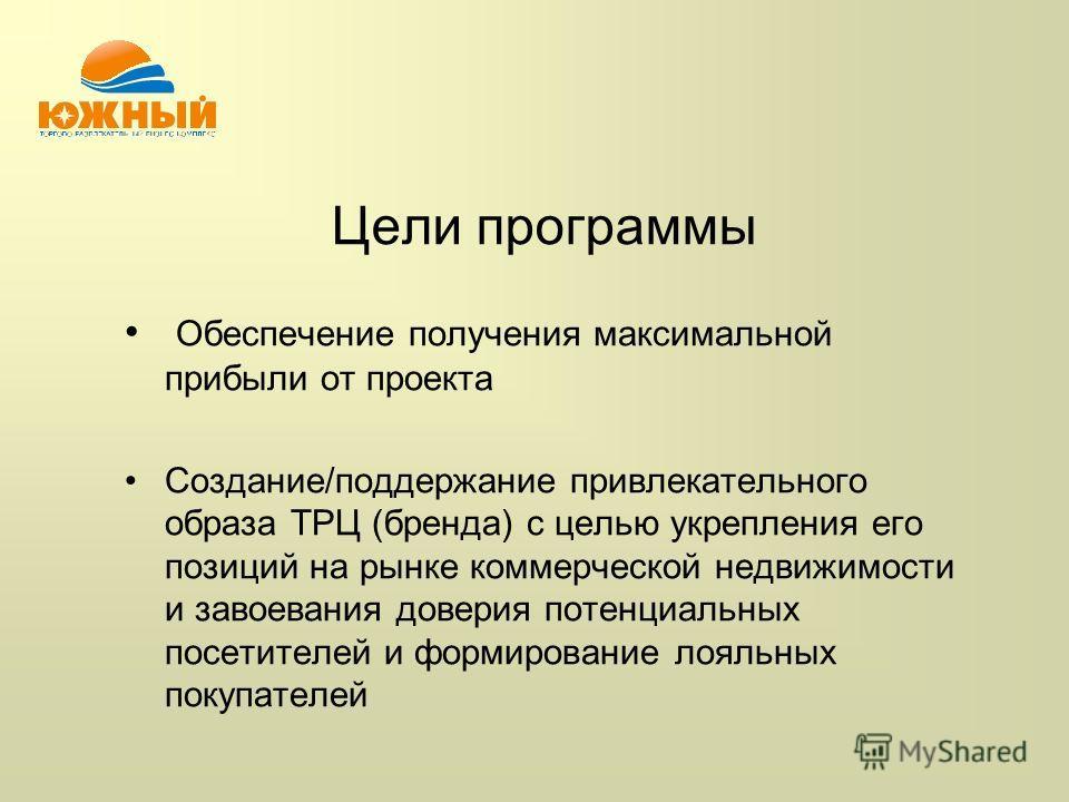 Презентация на тему Курсовая работа по дисциплине  3 Цели программы Обеспечение получения максимальной прибыли от проекта