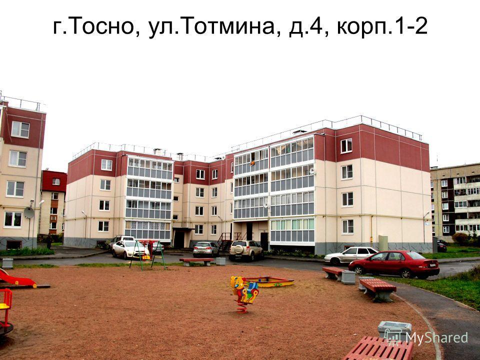 г.Тосно, ул.Тотмина, д.4, корп.1-2
