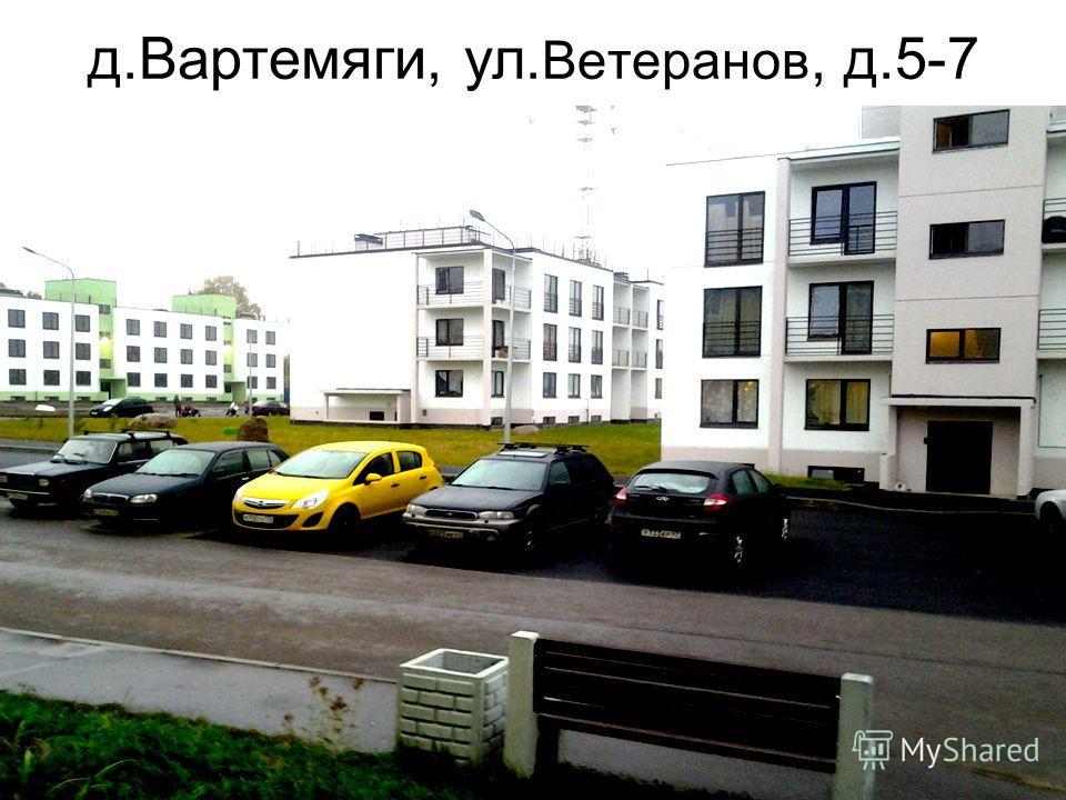 д.Вартемяги, ул. Ветеранов, д.5-7