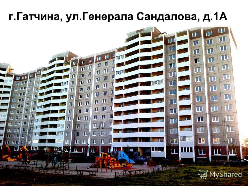 г.Гатчина, ул.Генерала Сандалова, д.1A