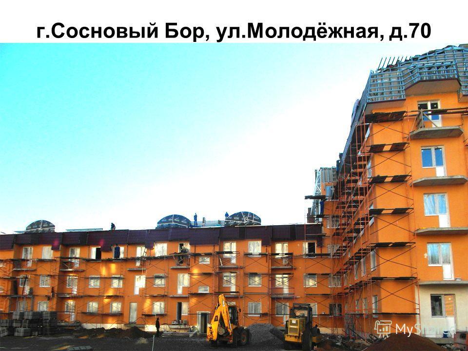 г.Сосновый Бор, ул.Молодёжная, д.70