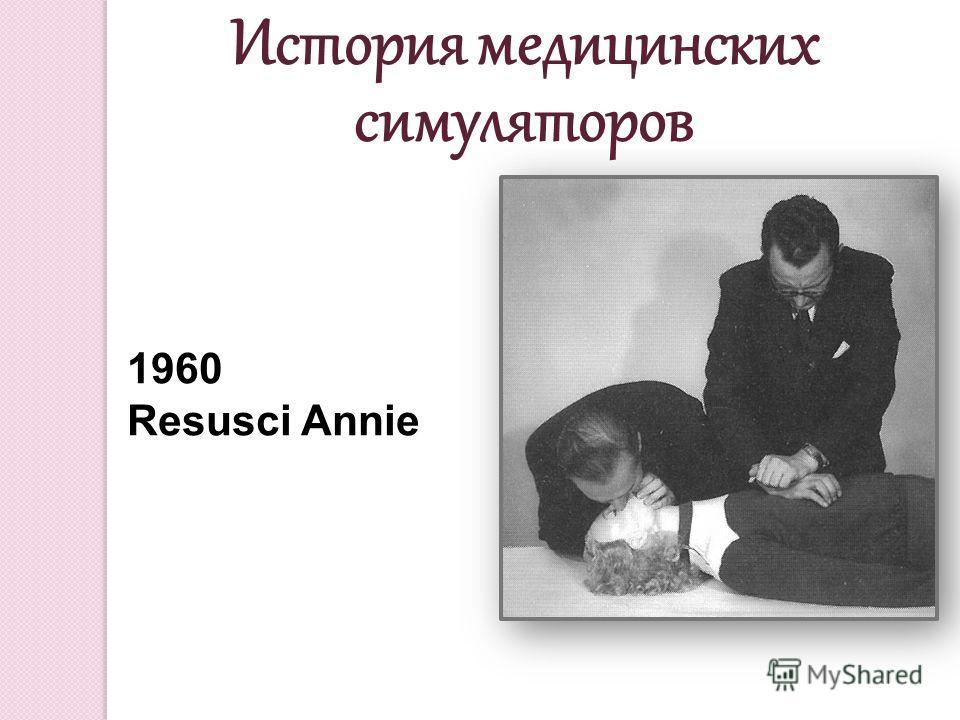 1960 Resusci Annie История медицинских симуляторов