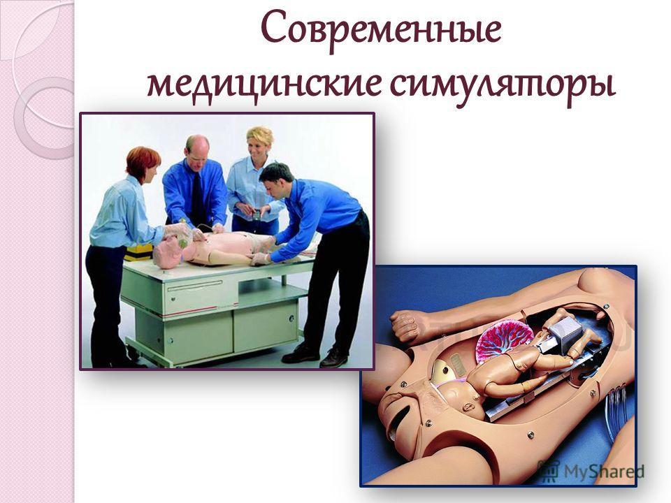Современные медицинские симуляторы