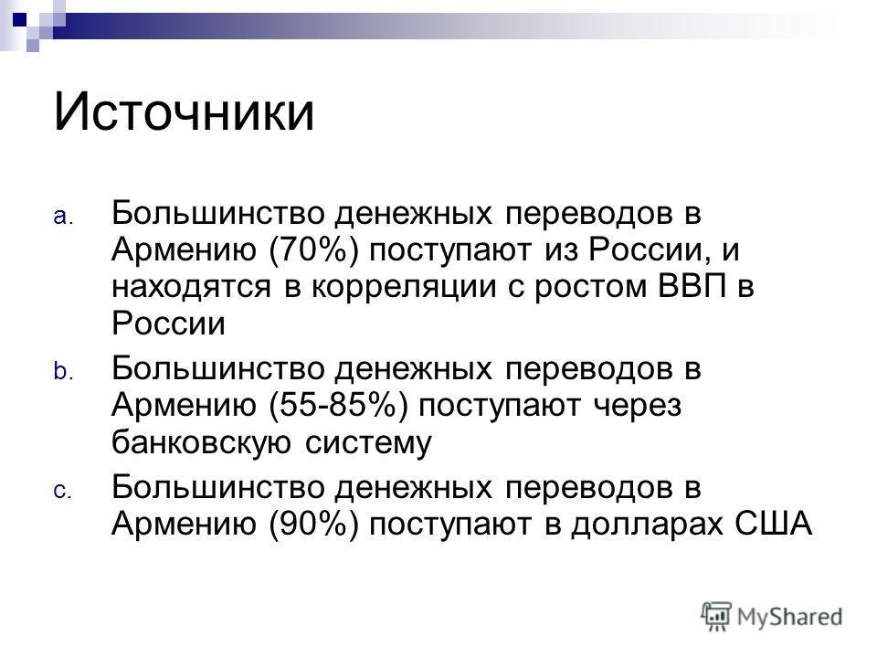 Источники a. Большинство денежных переводов в Армению (70%) поступают из России, и находятся в корреляции с ростом ВВП в России b. Большинство денежных переводов в Армению (55-85%) поступают через банковскую систему c. Большинство денежных переводов