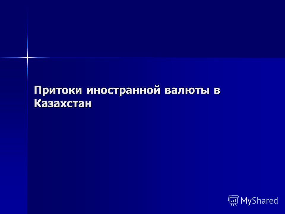 Притоки иностранной валюты в Казахстан