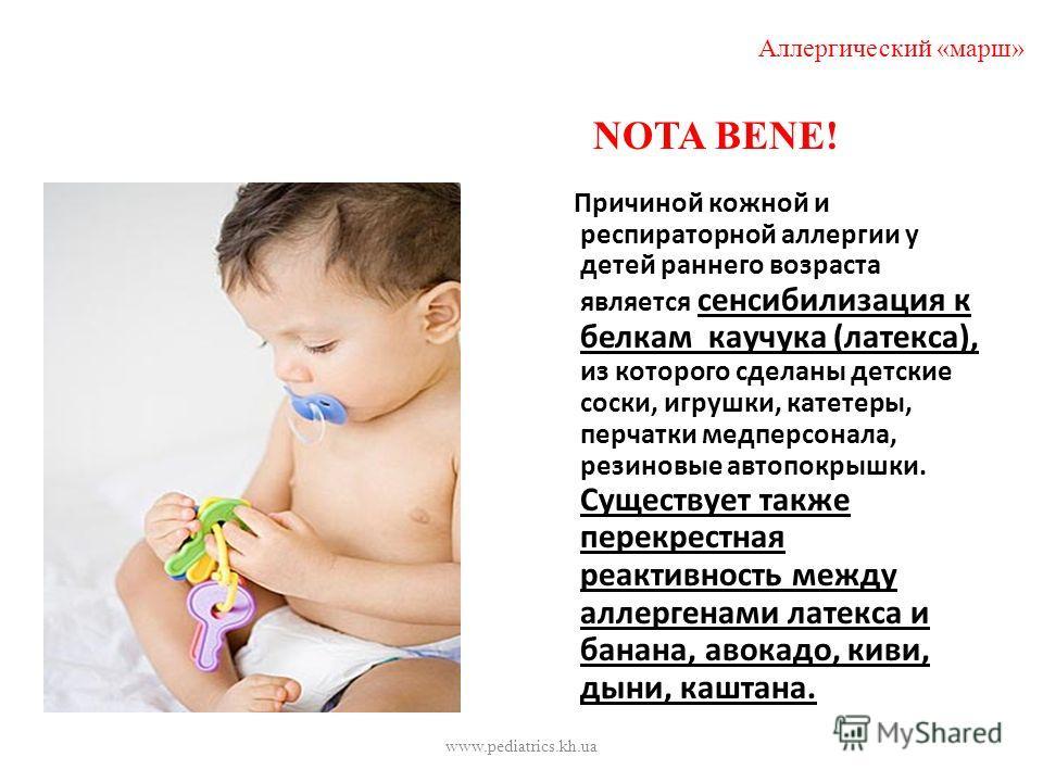 Причиной кожной и респираторной аллергии у детей раннего возраста является сенсибилизация к белкам каучука (латекса), из которого сделаны детские соски, игрушки, катетеры, перчатки медперсонала, резиновые автопокрышки. Существует также перекрестная р