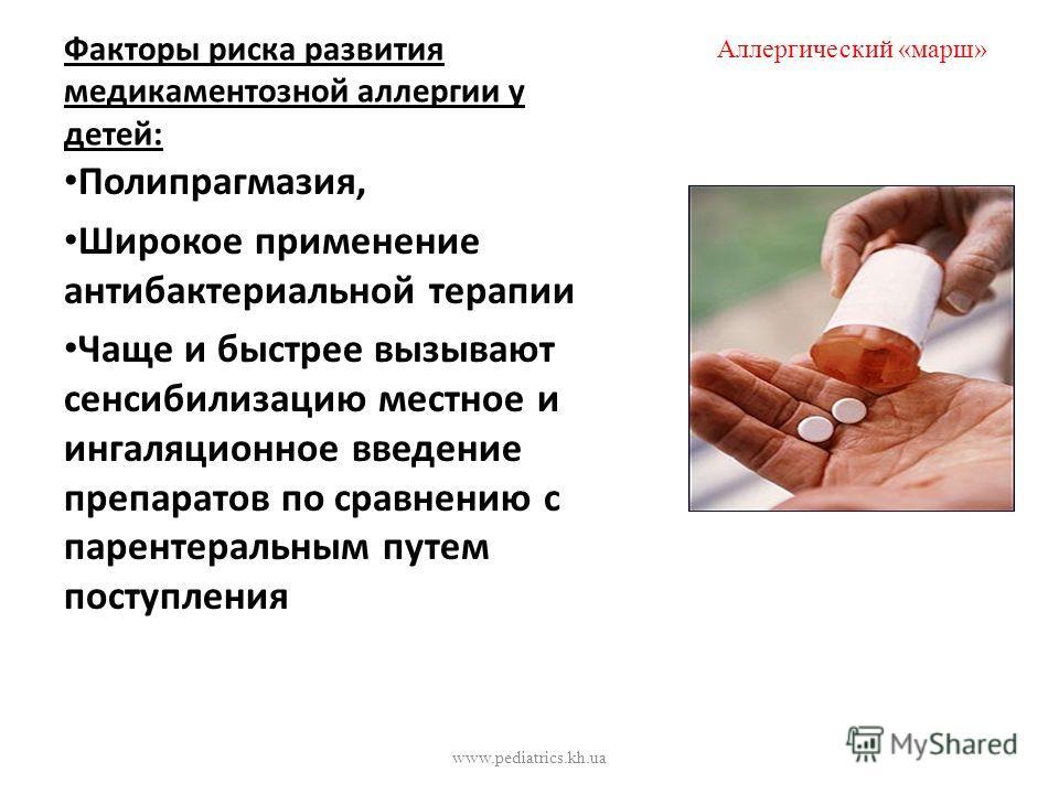 Факторы риска развития медикаментозной аллергии у детей: Полипрагмазия, Широкое применение антибактериальной терапии Чаще и быстрее вызывают сенсибилизацию местное и ингаляционное введение препаратов по сравнению с парентеральным путем поступления Ал