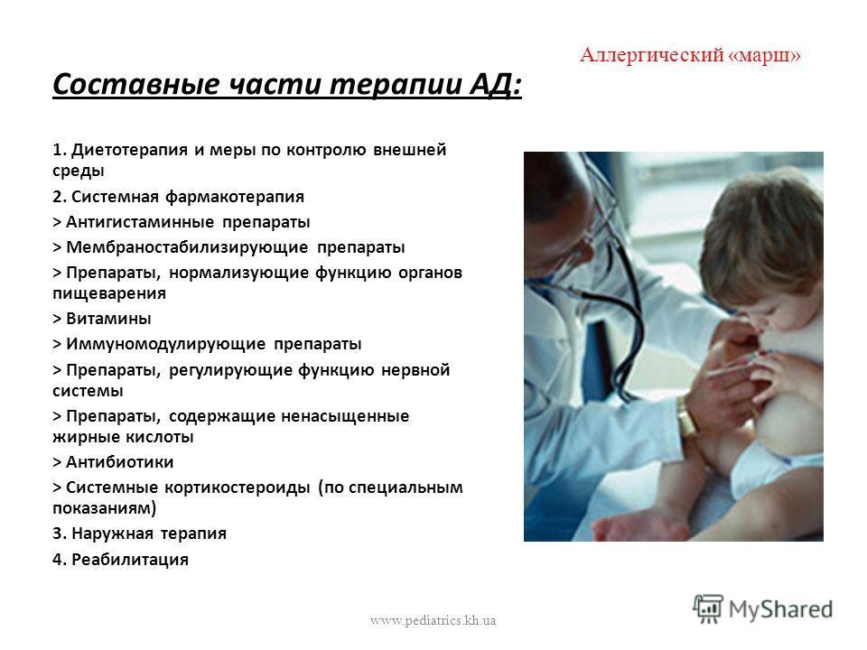 Составные части терапии АД: 1. Диетотерапия и меры по контролю внешней среды 2. Системная фармакотерапия > Антигистаминные препараты > Мембраностабилизирующие препараты > Препараты, нормализующие функцию органов пищеварения > Витамины > Иммуномодулир