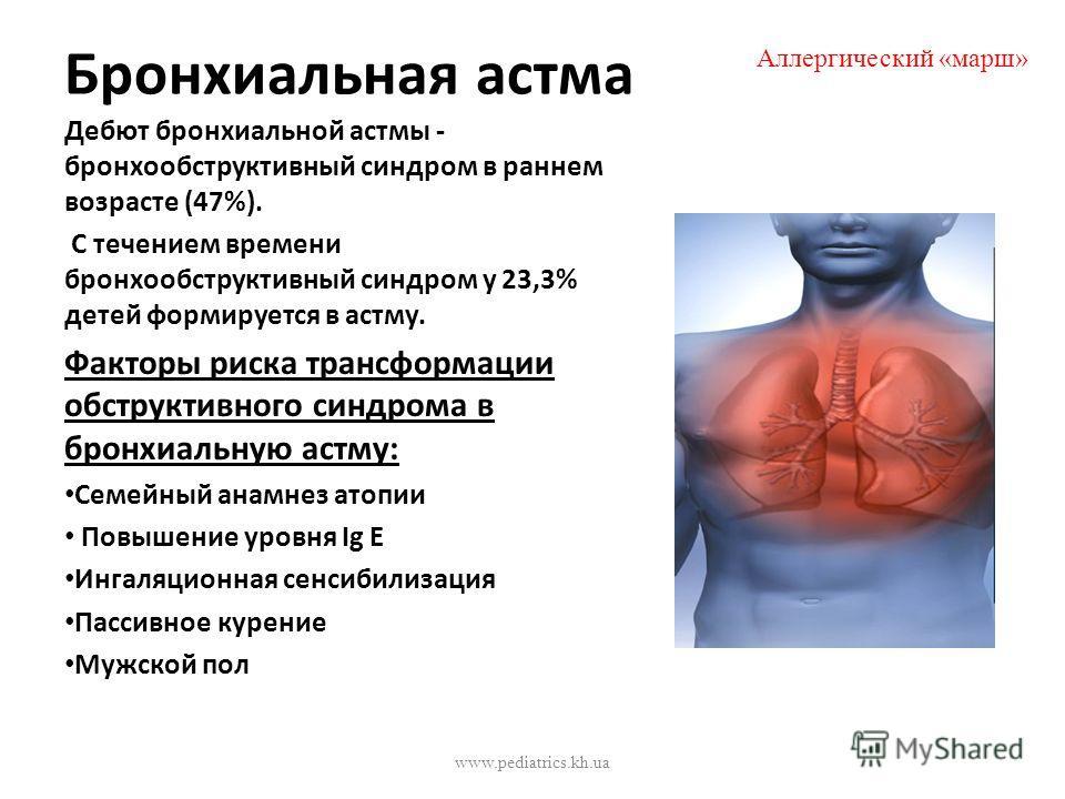 Бронхиальная астма Дебют бронхиальной астмы - бронхообструктивный синдром в раннем возрасте (47%). С течением времени бронхообструктивный синдром у 23,3% детей формируется в астму. Факторы риска трансформации обструктивного синдрома в бронхиальную ас