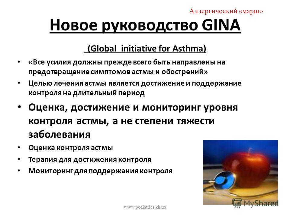 Новое руководство GINA (Global initiative for Asthma) «Все усилия должны прежде всего быть направлены на предотвращение симптомов астмы и обострений» Целью лечения астмы является достижение и поддержание контроля на длительный период Оценка, достижен