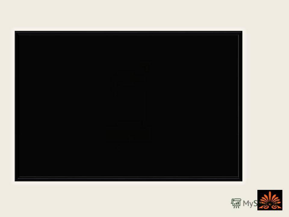 3 отборочный тур Объясните следующие выражения: ? (нажать на ? ) ? ? ? Прометей. Прометеев огонь Между Сциллой и Харибдой Правильный ответ Не взирая на лица Оказаться между двумя опасностями, меж двух огней Священный огонь, горящий в душе человека Пр
