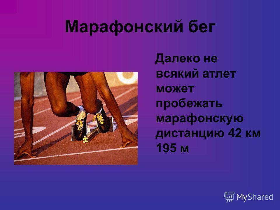 Марафонский бег Далеко не всякий атлет может пробежать марафонскую дистанцию 42 км 195 м