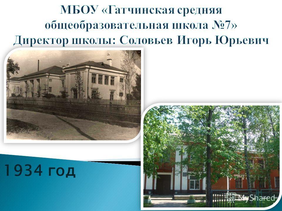 1934 год 1