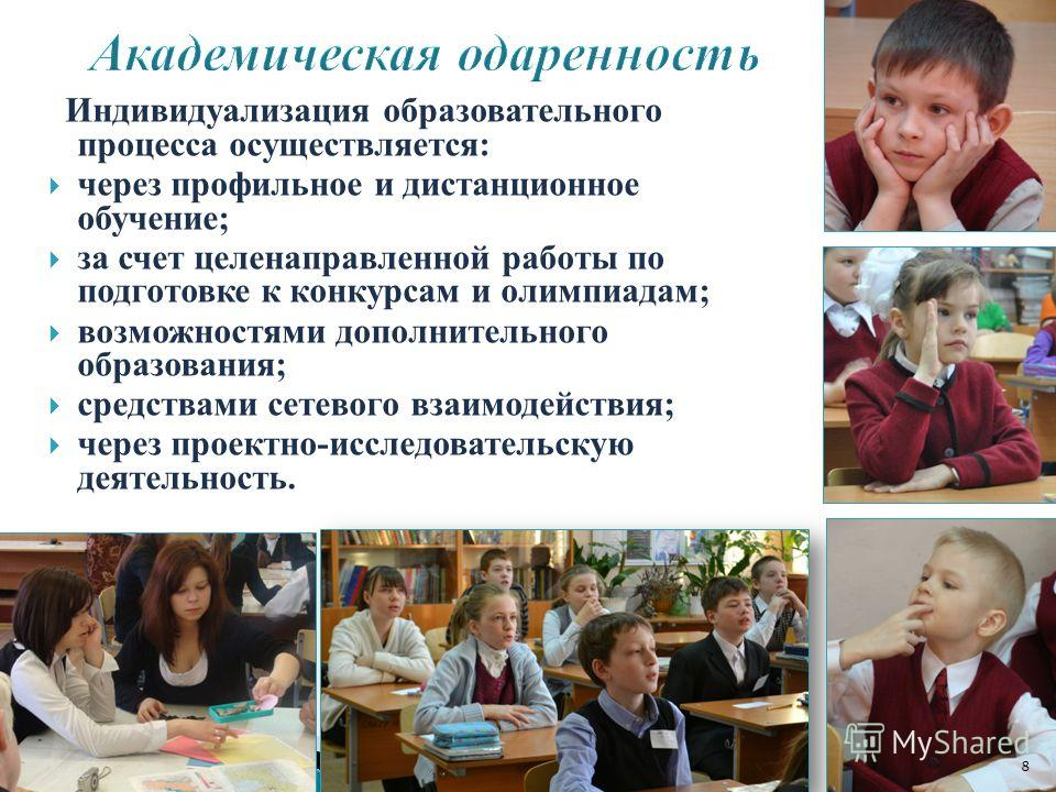 Индивидуализация образовательного процесса осуществляется: через профильное и дистанционное обучение; за счет целенаправленной работы по подготовке к конкурсам и олимпиадам; возможностями дополнительного образования; средствами сетевого взаимодействи
