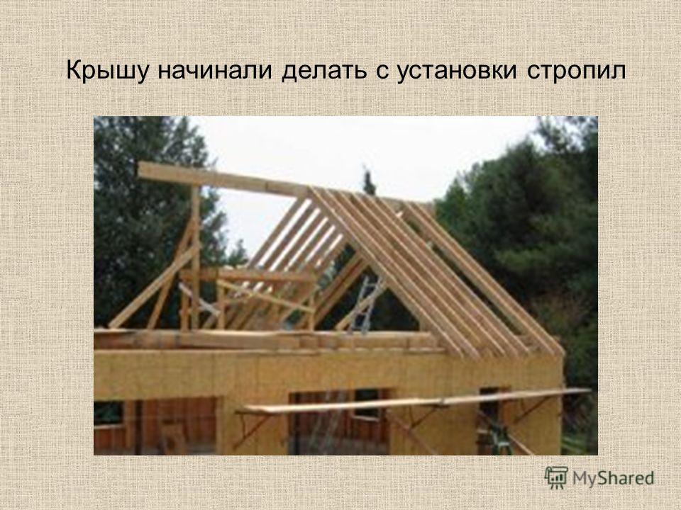 Крышу начинали делать с установки стропил