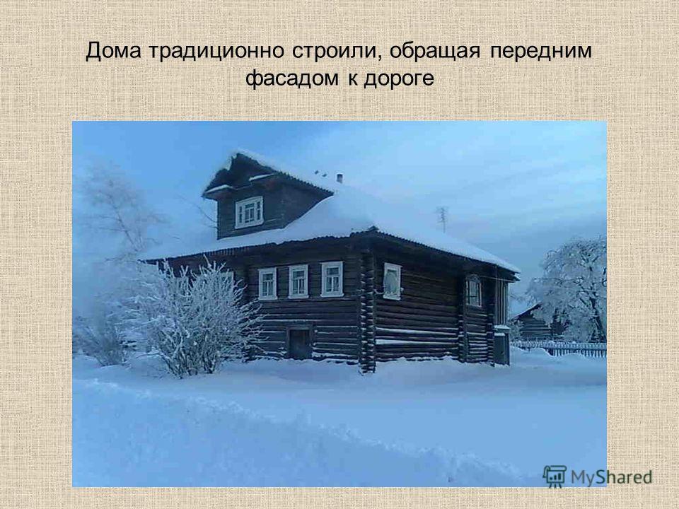 Дома традиционно строили, обращая передним фасадом к дороге