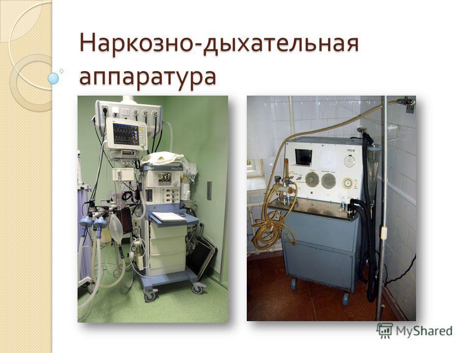 Наркозно - дыхательная аппаратура