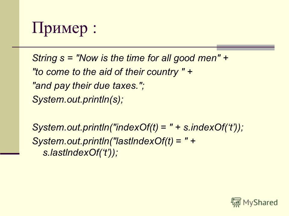 Пример : String s =