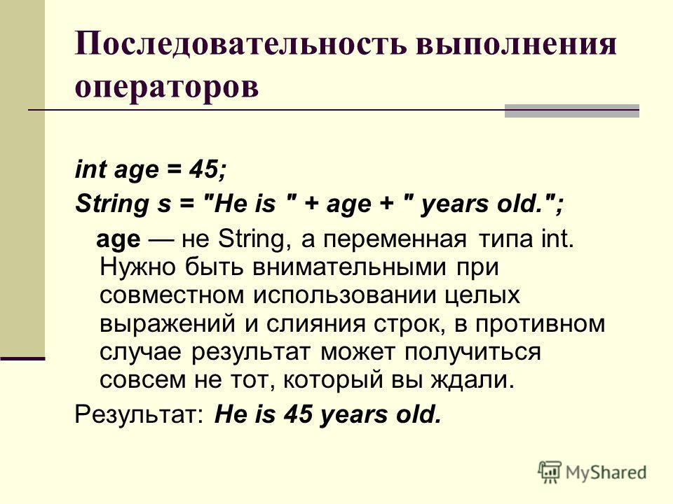 Последовательность выполнения операторов int age = 45; String s =