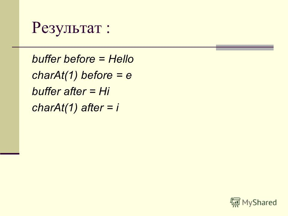 Результат : buffer before = Hello charAt(1) before = e buffer after = Hi charAt(1) after = i