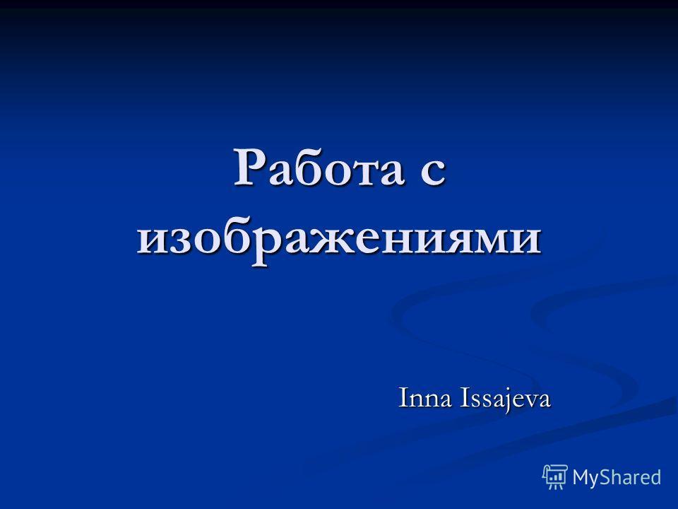 Работа с изображениями Inna Issajeva