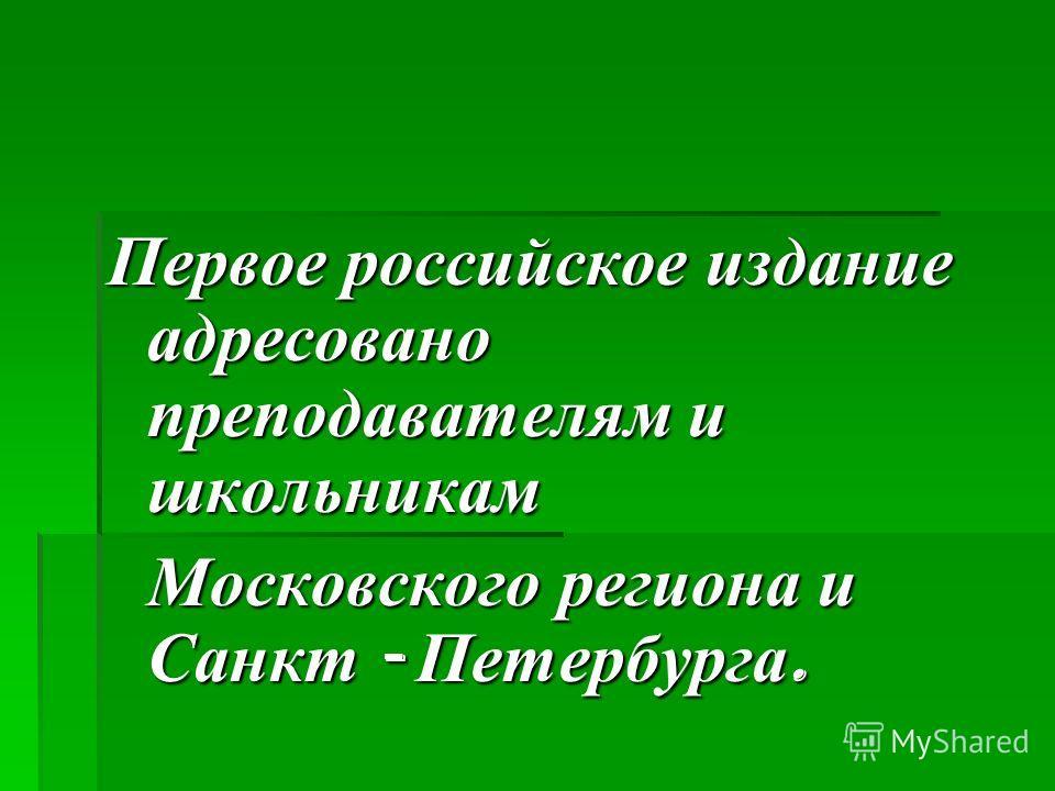 Первое российское издание адресовано преподавателям и школьникам Московского региона и Санкт - Петербурга.