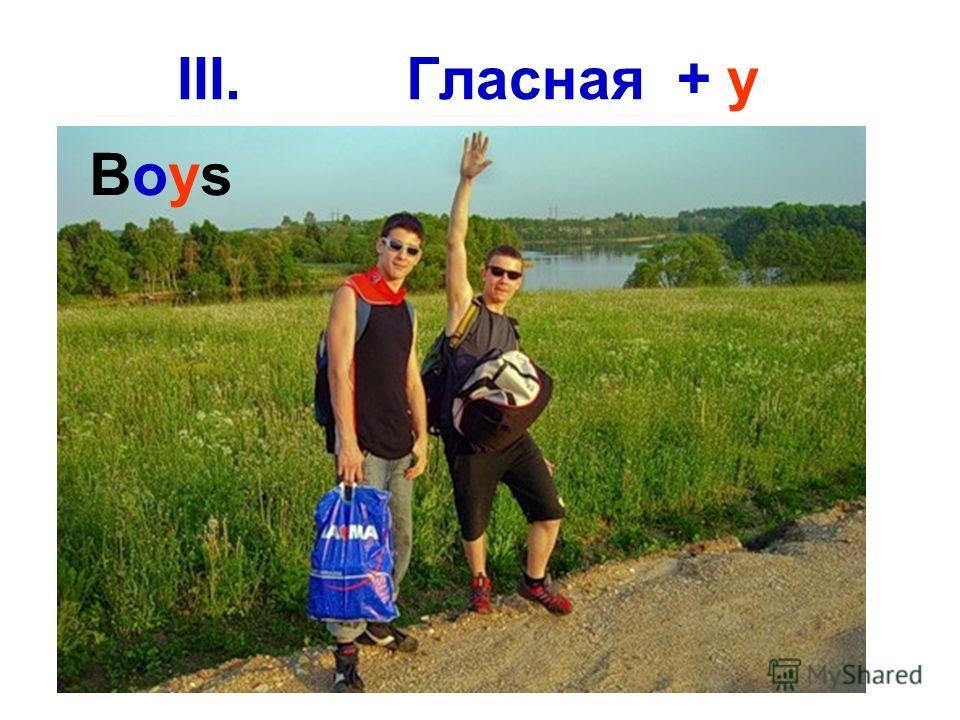 III. Гласная + y BoysBoys