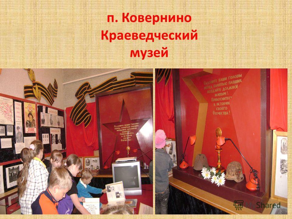 п. Ковернино Краеведческий музей