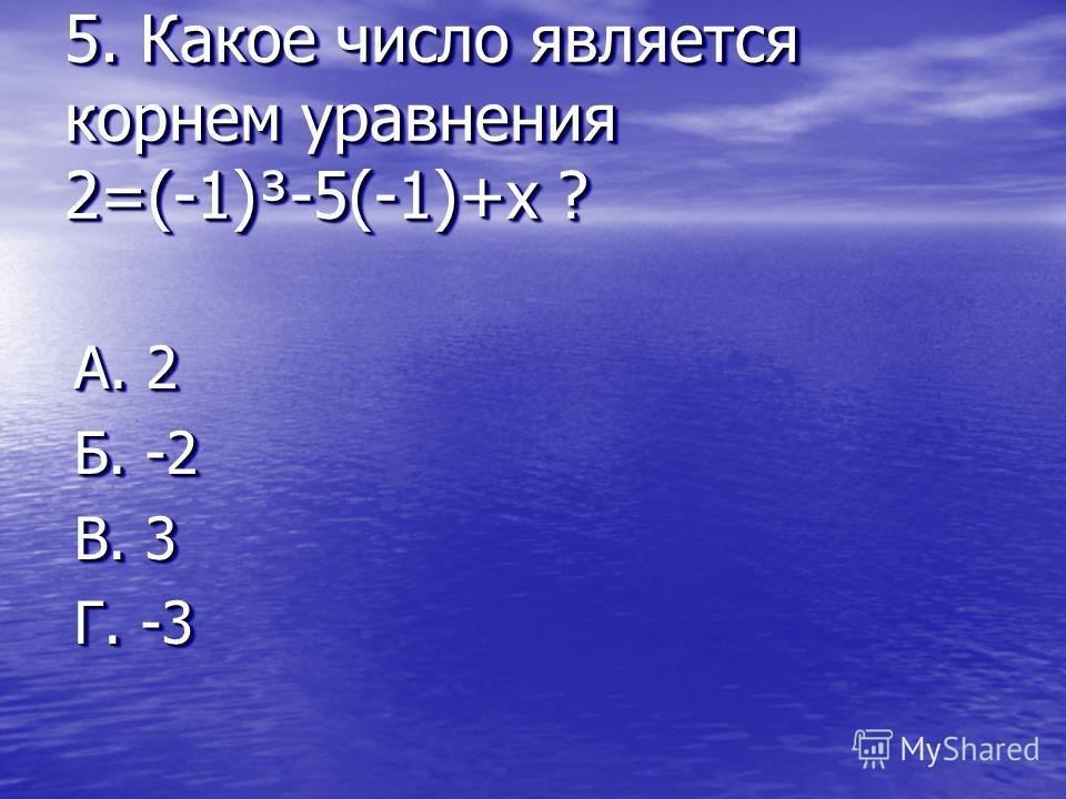 4. Координатная ось в пространстве не может называться… А. Ординатой Б. Абсциссой В. Координатой Г. Аппликатой А. Ординатой Б. Абсциссой В. Координатой Г. Аппликатой