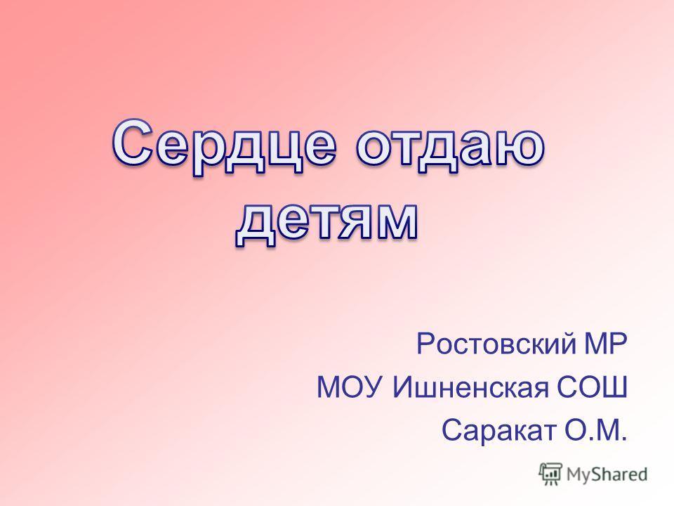 Ростовский МР МОУ Ишненская СОШ Саракат О.М.