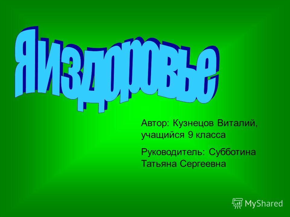 Автор: Кузнецов Виталий, учащийся 9 класса Руководитель: Субботина Татьяна Сергеевна