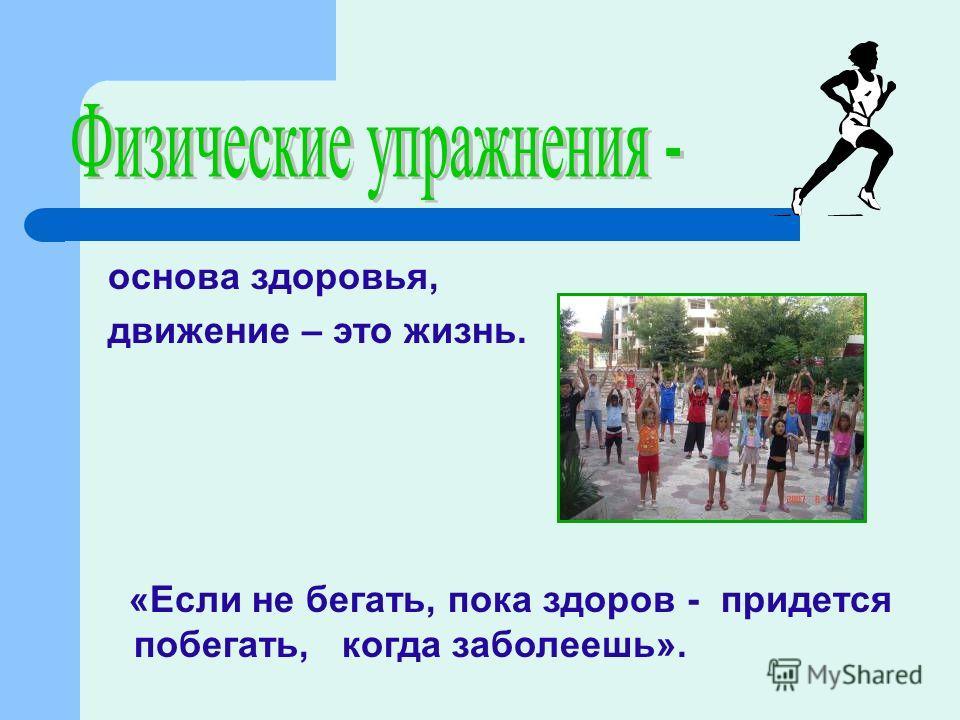 основа здоровья, движение – это жизнь. «Если не бегать, пока здоров - придется побегать, когда заболеешь».