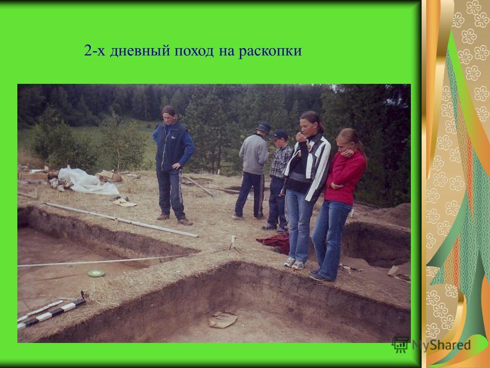 2-х дневный поход на раскопки