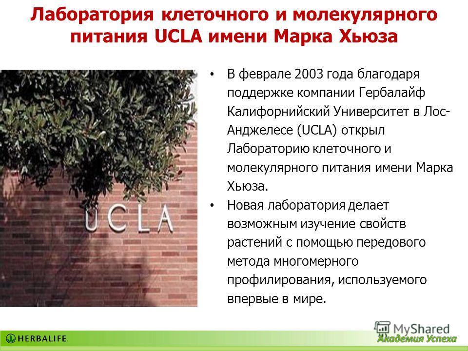 Лаборатория клеточного и молекулярного питания UCLA имени Марка Хьюза В феврале 2003 года благодаря поддержке компании Гербалайф Калифорнийский Университет в Лос- Анджелесе (UCLA) открыл Лабораторию клеточного и молекулярного питания имени Марка Хьюз