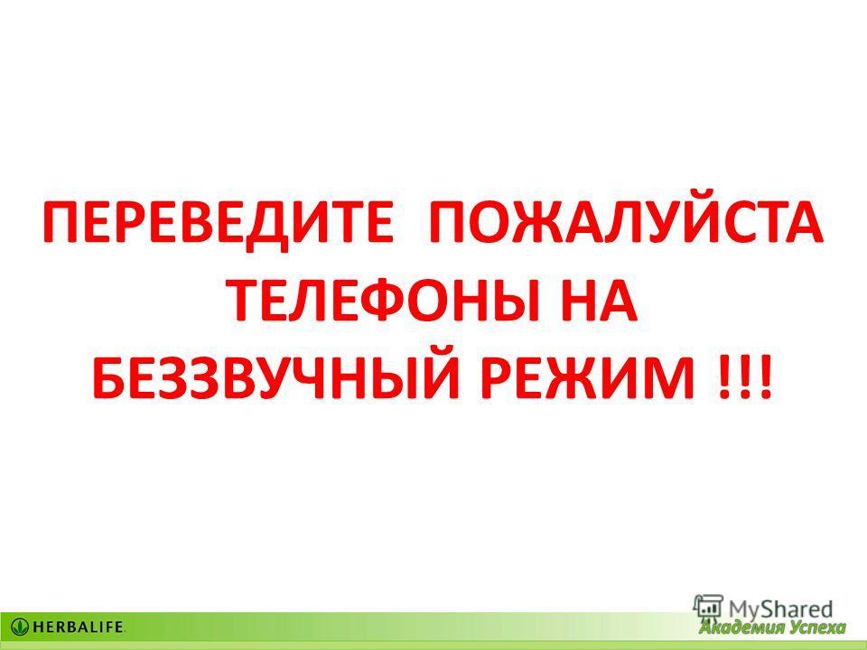 ПЕРЕВЕДИТЕ ПОЖАЛУЙСТА ТЕЛЕФОНЫ НА БЕЗЗВУЧНЫЙ РЕЖИМ !!!