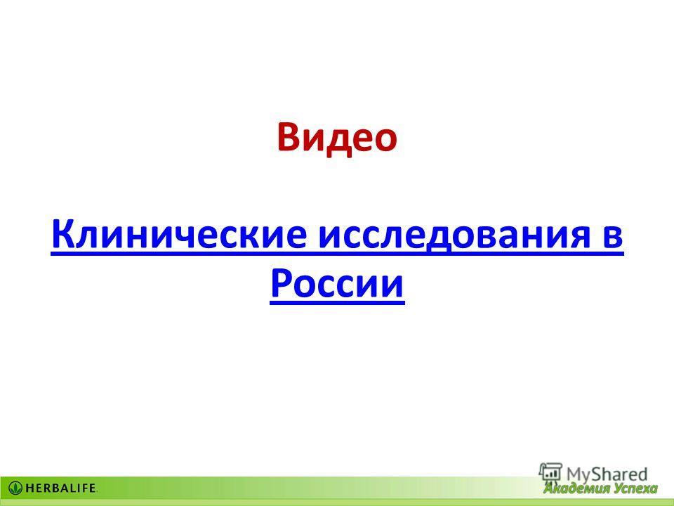 Видео Клинические исследования в России