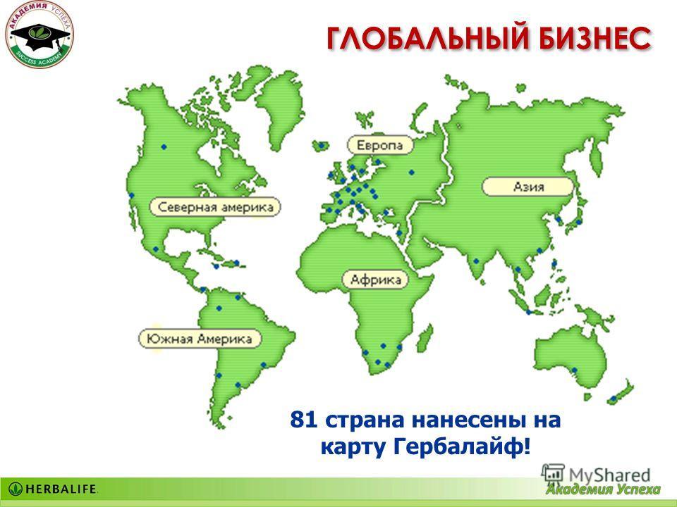 81 страна нанесены на карту Гербалайф! ГЛОБАЛЬНЫЙ БИЗНЕС