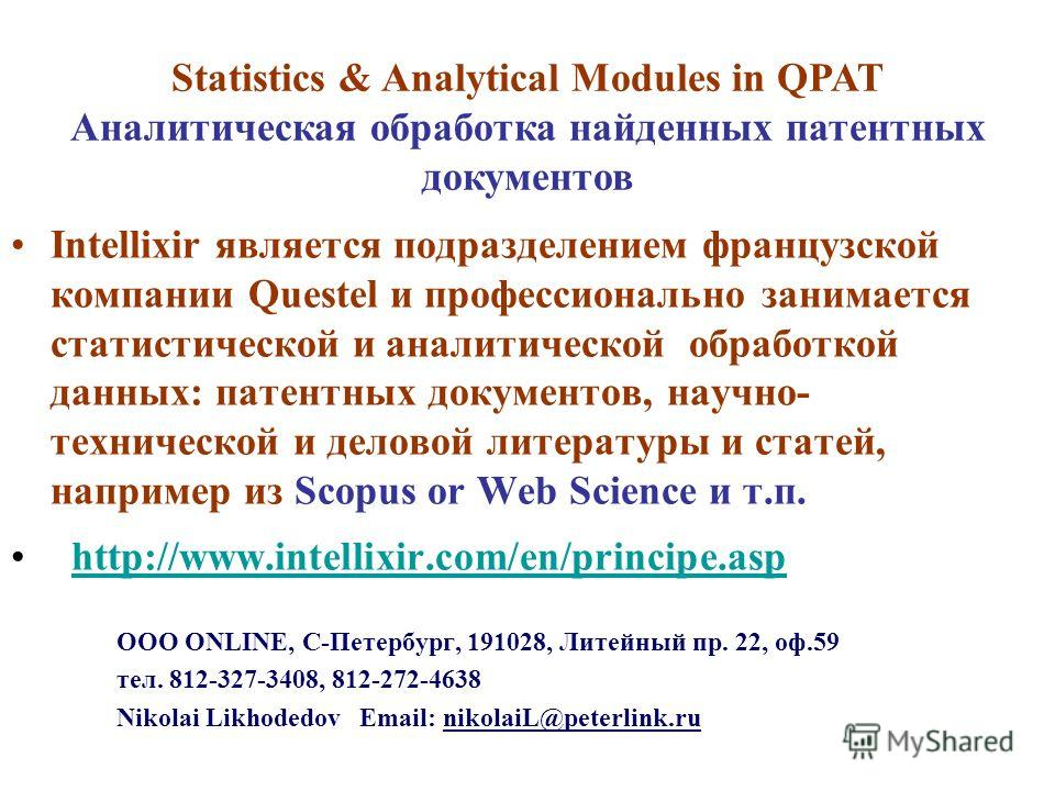 Statistics & Analytical Modules in QPAT Аналитическая обработка найденных патентных документов Intellixir является подразделением французской компании Questel и профессионально занимается статистической и аналитической обработкой данных: патентных до