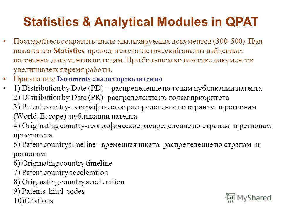 Statistics & Analytical Modules in QPAT Постарайтесь сократить число анализируемых документов (300-500). При нажатии на Statistics проводится статистический анализ найденных патентных документов по годам. При большом количестве документов увеличивает