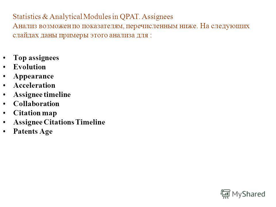 Statistics & Analytical Modules in QPAT. Assignees Анализ возможен по показателям, перечисленным ниже. На следующих слайдах даны примеры этого анализа для : Top assignees Evolution Appearance Acceleration Assignee timeline Collaboration Citation map