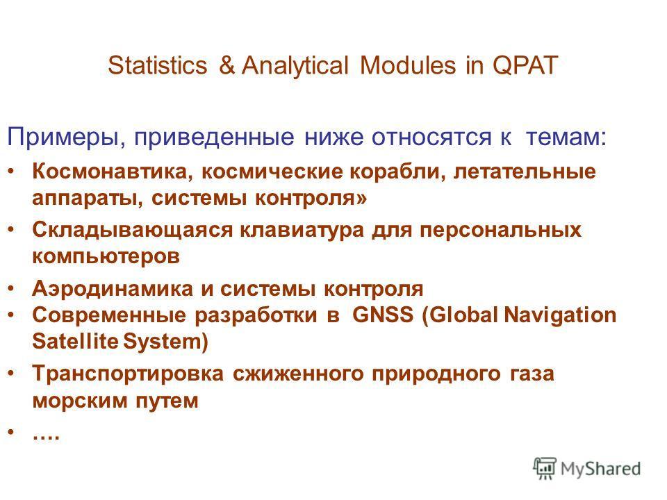 Statistics & Analytical Modules in QPAT Примеры, приведенные ниже относятся к темам: Космонавтика, космические корабли, летательные аппараты, системы контроля» Складывающаяся клавиатура для персональных компьютеров Аэродинамика и системы контроля Сов