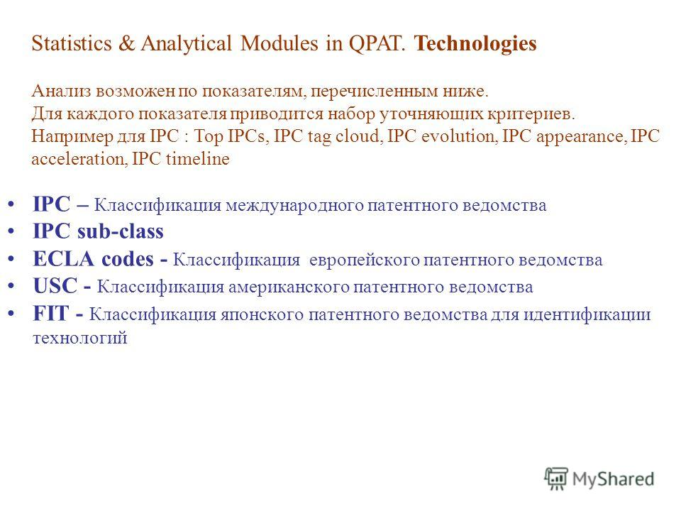 Statistics & Analytical Modules in QPAT. Technologies Анализ возможен по показателям, перечисленным ниже. Для каждого показателя приводится набор уточняющих критериев. Например для IPC : Top IPCs, IPC tag cloud, IPC evolution, IPC appearance, IPC acc