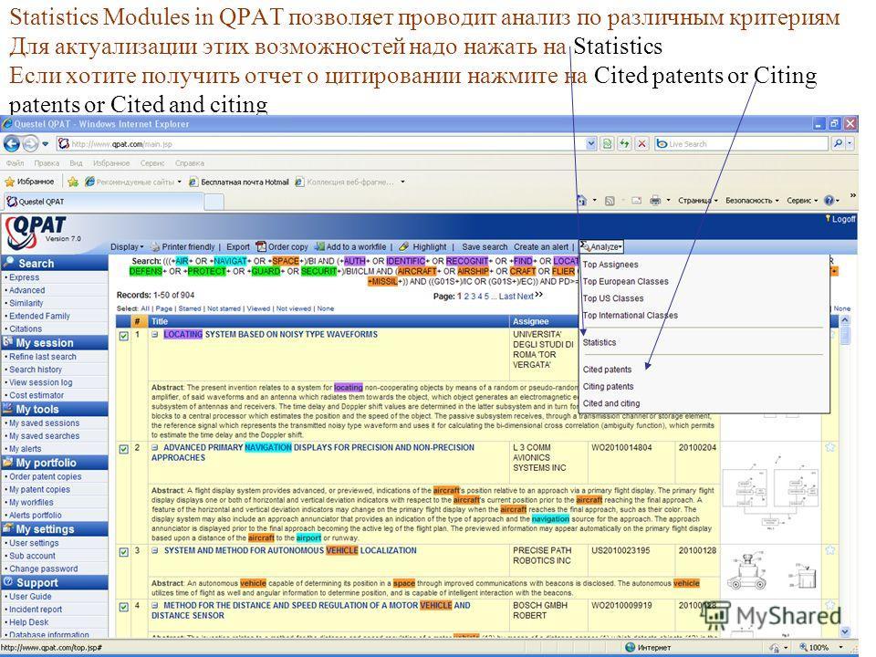 Statistics Modules in QPAT позволяет проводит анализ по различным критериям Для актуализации этих возможностей надо нажать на Statistics Если хотите получить отчет о цитировании нажмите на Cited patents or Citing patents or Cited and citing