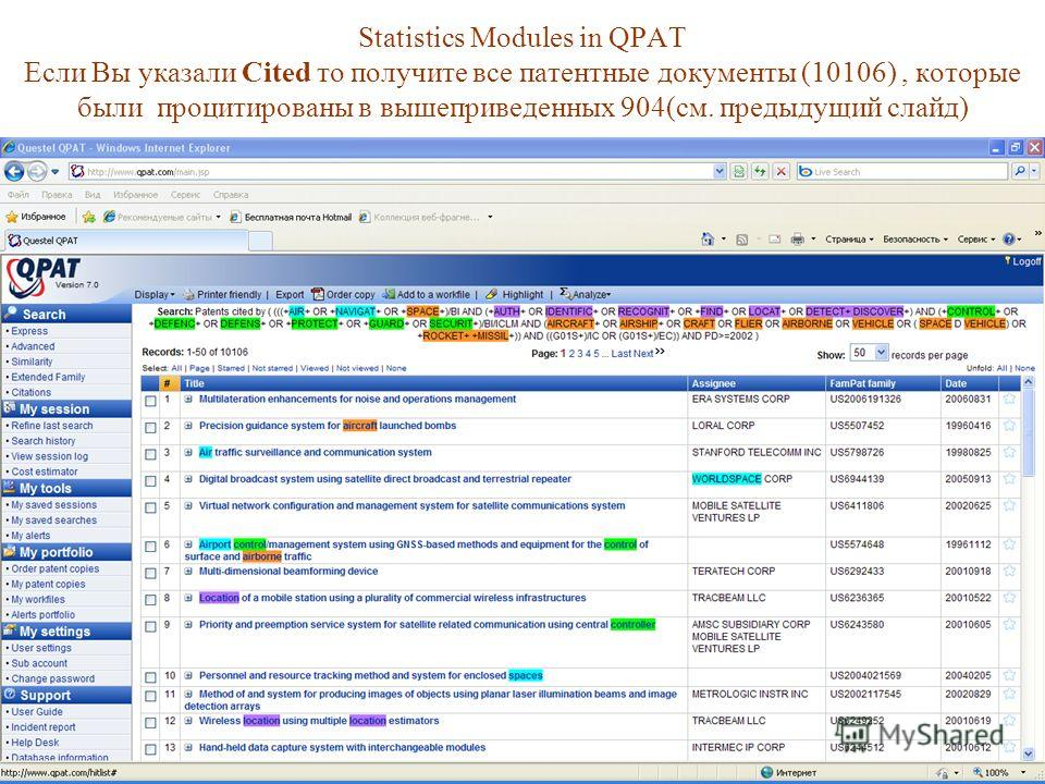 Statistics Modules in QPAT Если Вы указали Cited то получите все патентные документы (10106), которые были процитированы в вышеприведенных 904(см. предыдущий слайд)