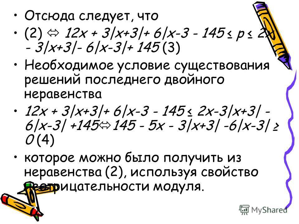 Отсюда следует, что (2) 12x + 3|x+3|+ 6|x-3 - 145 p 2x - 3|x+3|- 6|x-3|+ 145 (3) Необходимое условие существования решений последнего двойного неравенства 12x + 3|x+3|+ 6|x-3 - 145 2x-3|x+3| - 6|x-3| +145 145 - 5x - 3|x+3| -6|x-3| 0 (4) которое можно