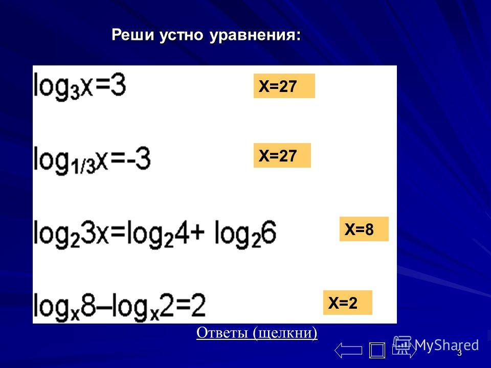3 Реши устно уравнения: X=27 X=8 X=2 Ответы (щелкни)