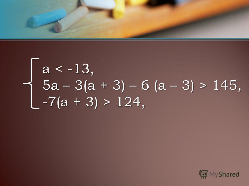 a 145, -7(a + 3) > 124, a 145, -7(a + 3) > 124,