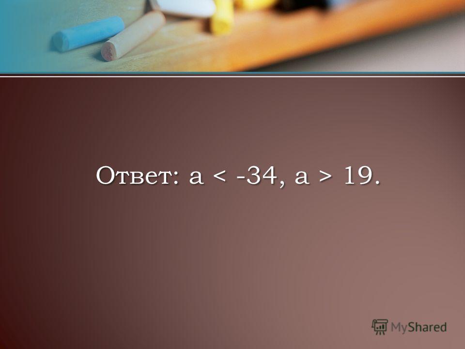 Ответ: a 19. Ответ: a 19.