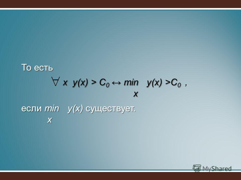 То есть x y(x) > C 0 min y(x) >C 0 x x y(x) > C 0 min y(x) >C 0, x если min y(x) существует. x