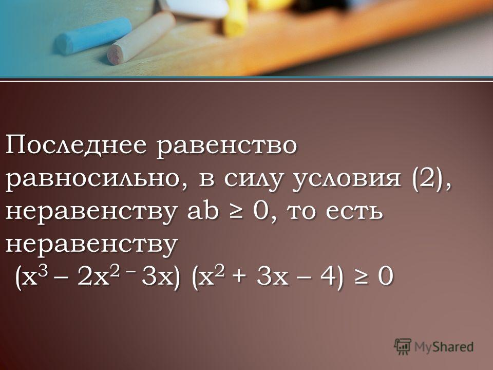Последнее равенство равносильно, в силу условия (2), неравенству ab 0, то есть неравенству (x 3 – 2х 2 – 3х) (х 2 + 3x – 4) 0